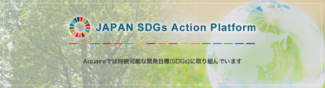 Aquaire SDGs