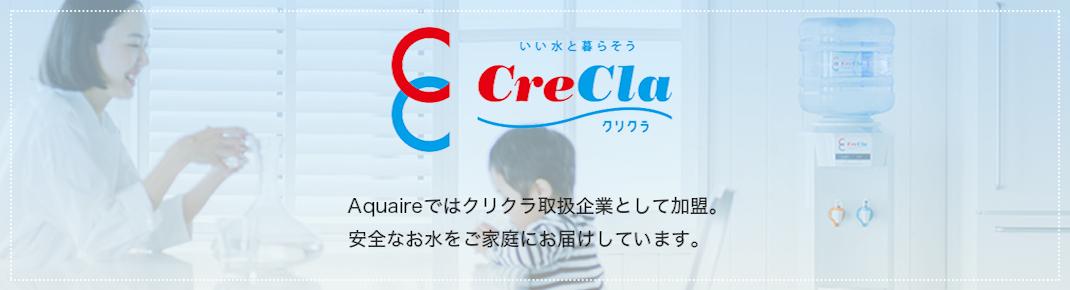 Aquaireはcrecla取扱企業として加盟